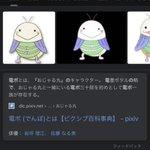 Image for the Tweet beginning: ちょっと待ってでんぼの本名衝撃的なんだけどww  #おじゃる丸