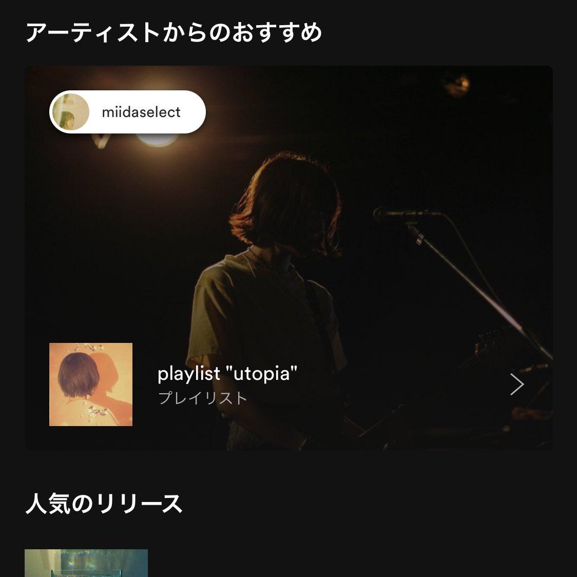 【miida select】 @SpotifyJP playlistに曲を追加👏