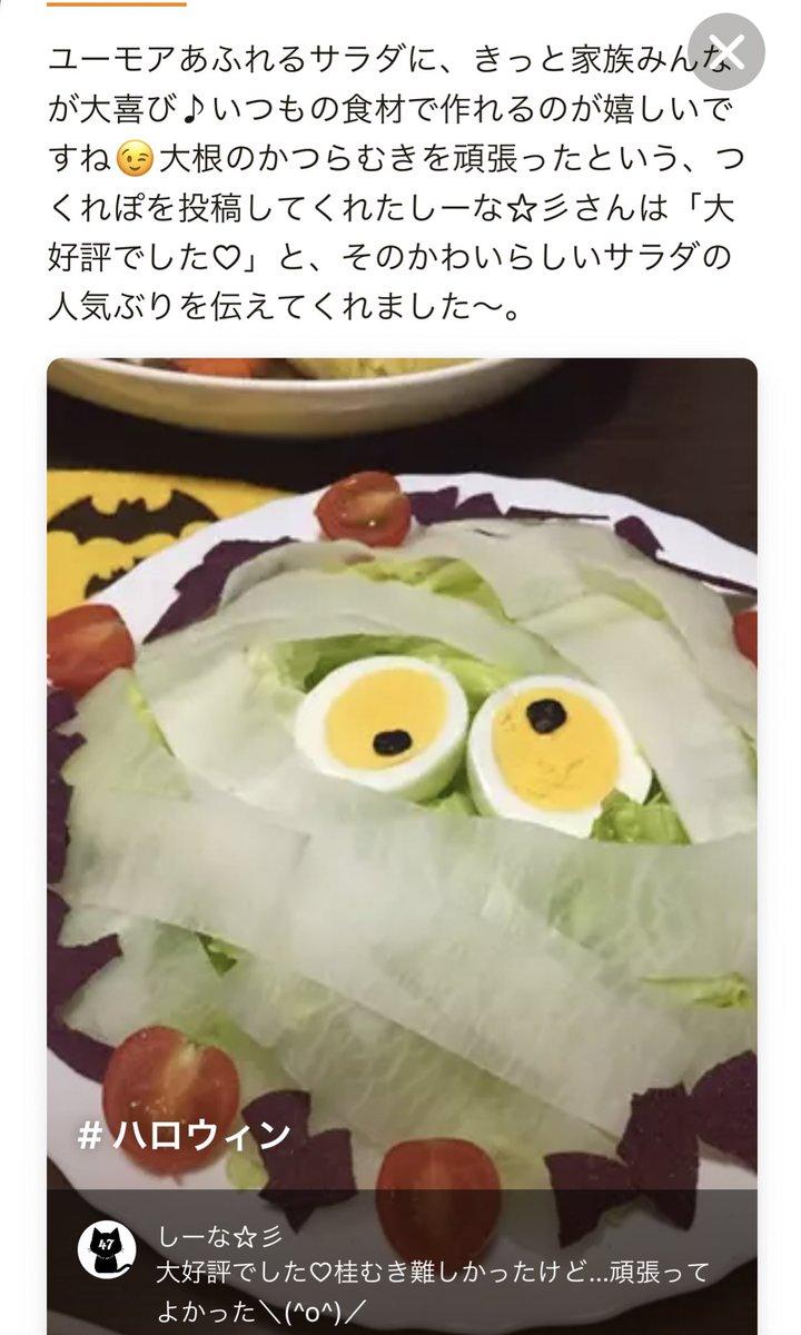 #クックパッド のハロウィンレシピ特集ページにて、見覚えのある写真を発見!!👀去年のハロウィンに作ったサラダのれぽを取り上げて頂きました✨ビックリだ🎃素敵レシピは👉