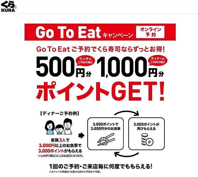 """【何度でもOK】Go To Eat「無限くら寿司」が話題に 公式も紹介貰ったポイントで食事するとさらにポイントが付いて…と、繰り返し食事ができるというもの。""""無限ループ""""できることが話題となっている。"""