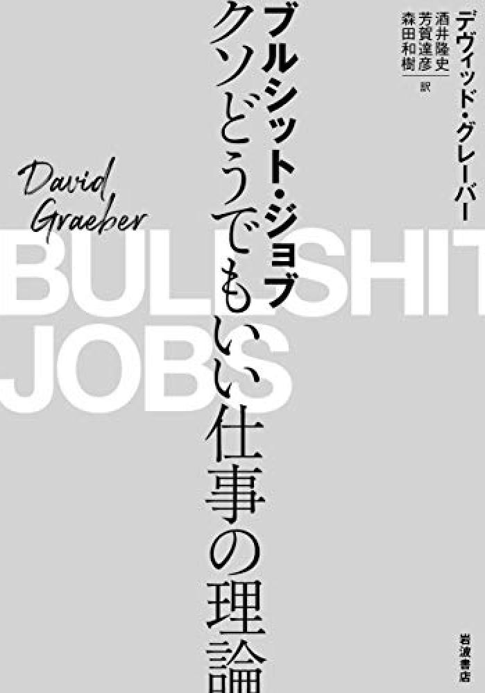 【今年の98冊目】ブルシット・ジョブ――クソどうでもいい仕事の理論 / デヴィッド・グレーバー  #読書メーター 労働について論じる本を読むと仕事脳になってしまって頭が休まらないということがわかった。ベーシックインカム、日本でもやってみてほしいな〜#読書記録