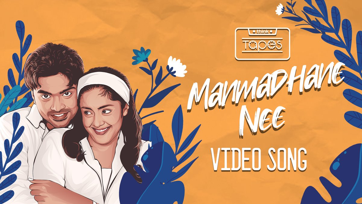 Here is #ManmadhaneNee Video Song from #ThinkTapes 📼 !  🔛 https://t.co/eMZ4LpvKgK  A @thisisysr Classic 🎶💕 @SilambarasanTR_  #STR #YSR #Goundamani #Snehan #Yuvan  https://t.co/mxgHt7zktn