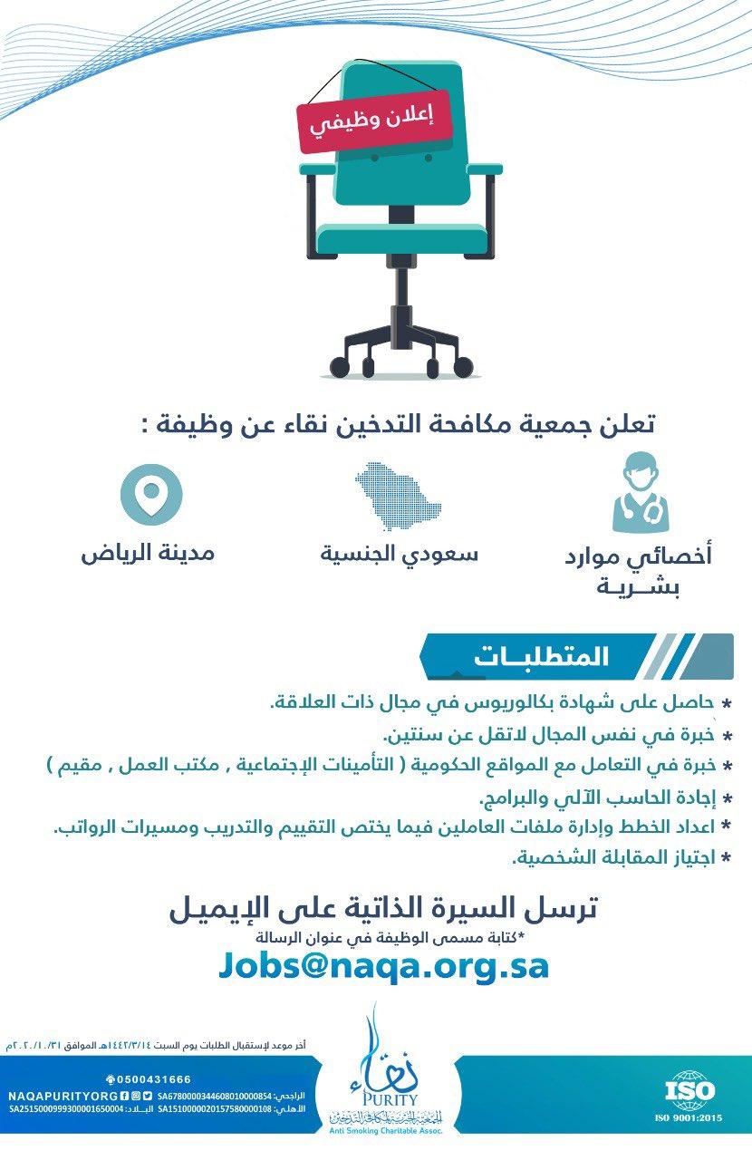 تعلن #جمعية_نقاء لمكافحة التدخين بالرياض عن وظيفة شاغرة  - أخصائى موارد بشرية   الايميل jobs@naqa.org.sa  #وظائف_الرياض #الرياض_الان #وظائف #وظيفة