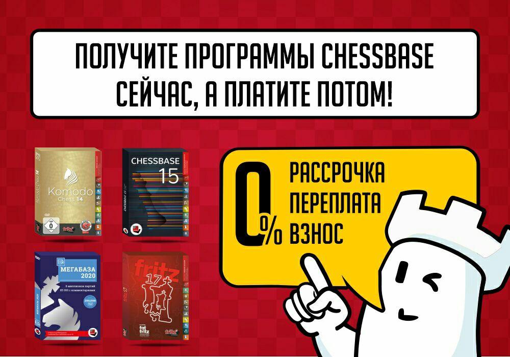 test Twitter Media - Компания ChessBase Russia предлагает свои программы в рассрочку. Без переплат и скрытых платежей https://t.co/CwVozaPb8l https://t.co/MJtLWAkJcQ