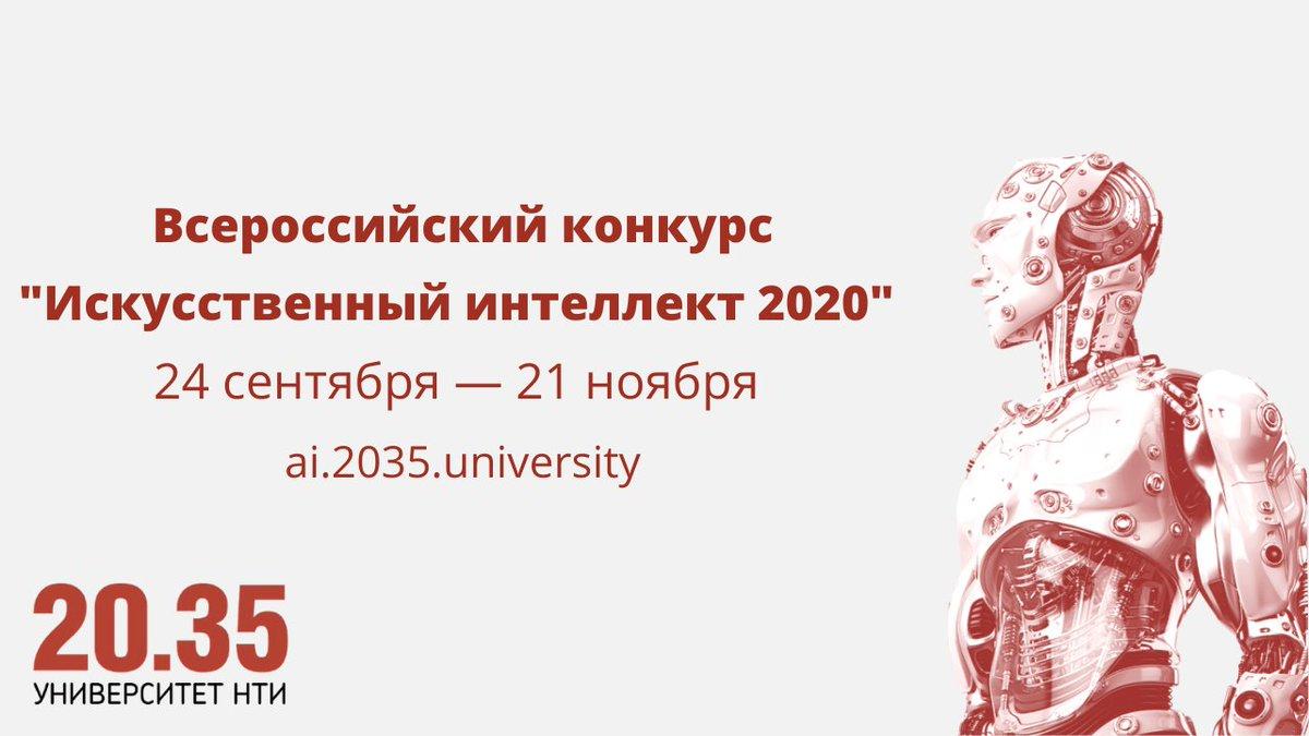 Приглашаем принять участие во Всероссийском образовательном конкурсе «Искусственный интеллект 2020» Университета НТИ! Это отличный шанс начать или продолжить свое обучение для тех, кто хочет стать специалистом в сфере ИИ.  Подробнее: https://t.co/Bz7OuYkxDc