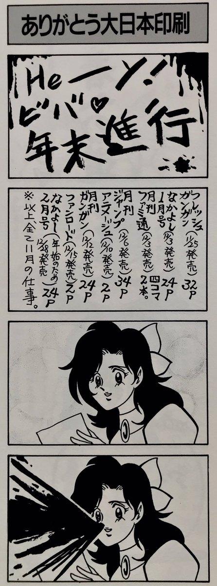 講談社の女性編集さんが新人作家さんとの打ち合わせでこの4コマを見せているそうですが、それはお寺でお坊さんが子供たちに地獄絵見せて説法するのと同じ使い方だよ。 柴田亜美#柴田亜美 #勇者への道 #緊急出動すずめちゃん 出版地獄絵巻き物語【勇者への道】はコチラ⬇️