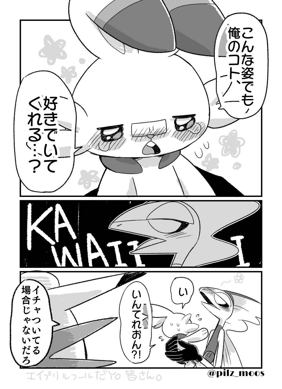 おじさん 苔