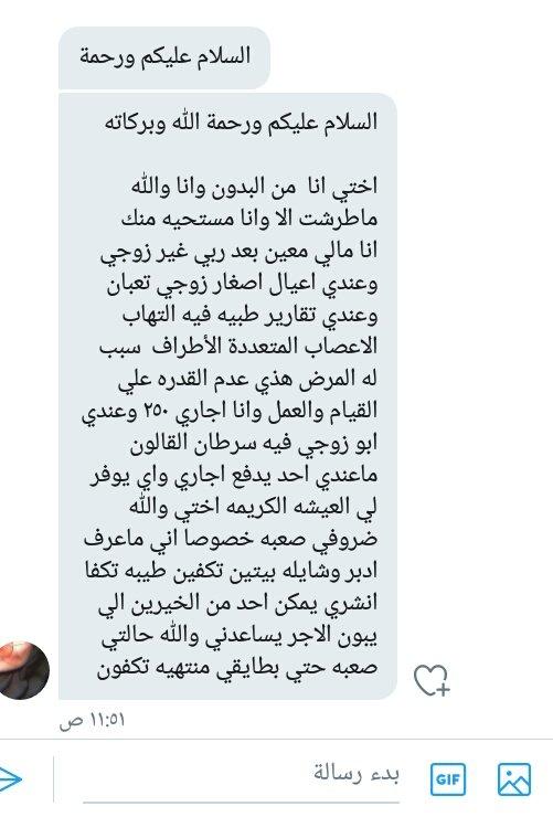 فاعلة خير لوجه الله 3nod201 Twitter