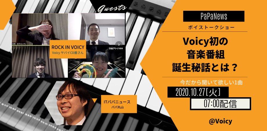 ゲストROCK IN Voicy!初の音楽番組誕生秘話に迫ります🎤曲が流せないのに音楽番組!?さらに、今だから聞きたい一曲も!@rockinvoicy チーム feat @erispo2019 #Voicy #音楽 #声で繋がろう