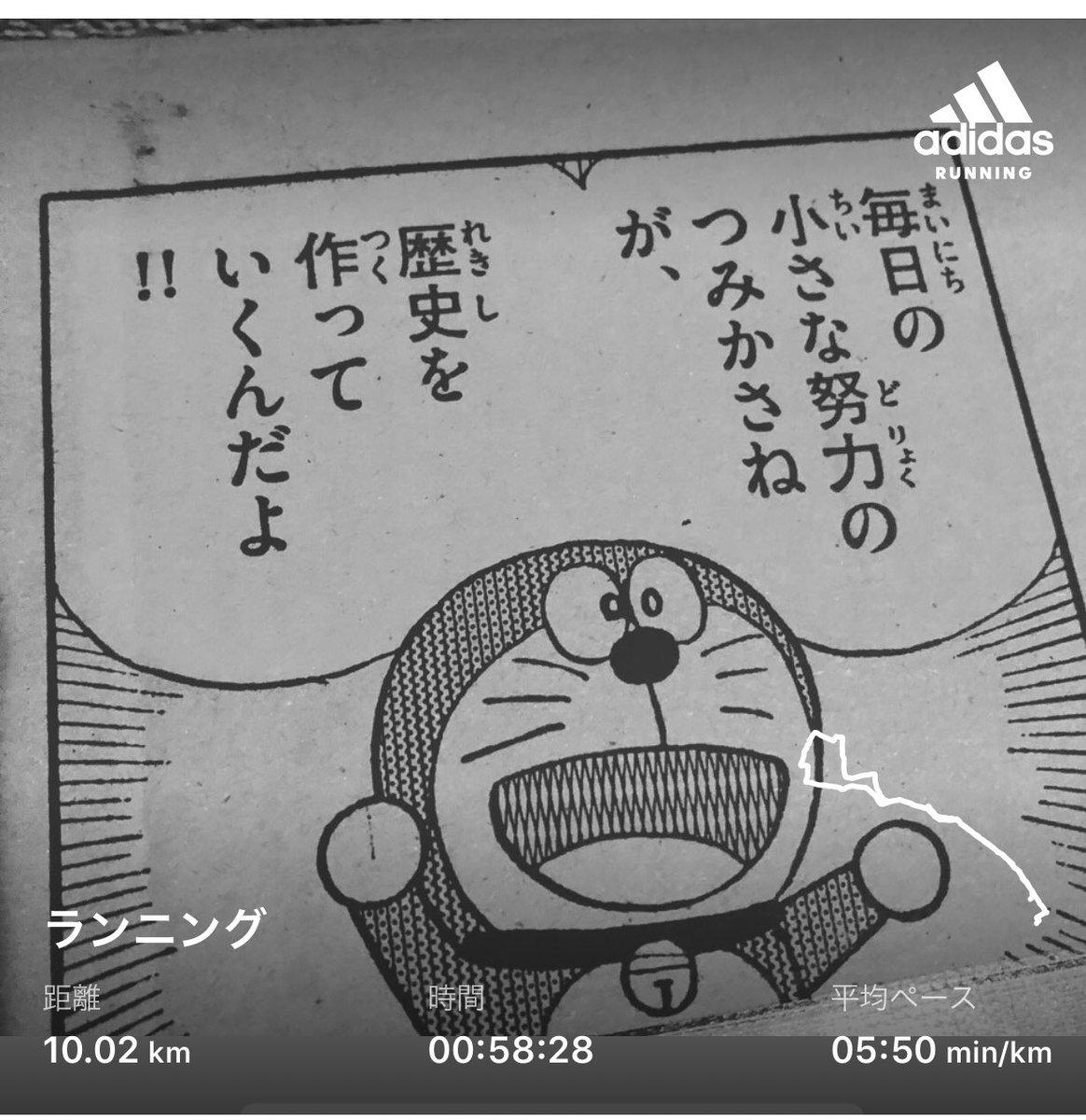 おはようございます! 東京10km朝ラン終了!今日も快晴で走りやすかったです! 心身共に健康で 今日は今週からの神戸→高松→福岡→広島→岡山→名古屋のSTINGRAY&サウシュー写真展の準備日&夜は楽しみな会! #ランニング  #stingrun #adidas #adidasultraboost  #run #running #心身ともに健康で https://t.co/kLbw6ZxxnZ