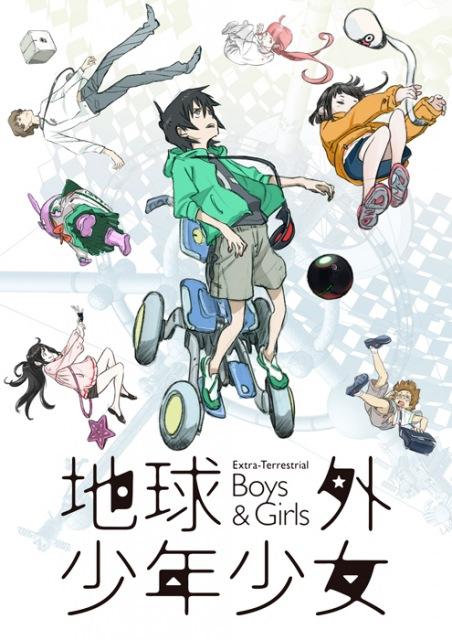 【発表】『電脳コイル』磯光雄監督の新作アニメ『地球外少年少女』22年初春公開へ同作の制作のためにスタジオを新設し、制作が本格的に始動となり、ティザービジュアルも公開された。