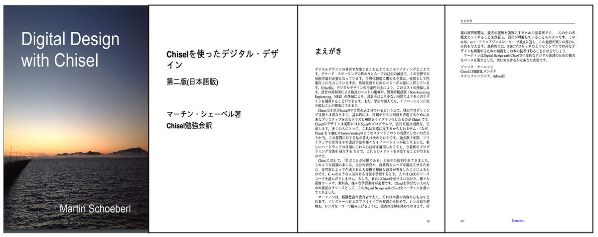 11/5-6開催のRISC-V Days Tokyo 2020では、Chisel言語(Diplomacy含む)について3件登壇があります。無償チケット: 「Chiselを使ったデジタル・デザイン」の無償PDFも公開します。#risc_v #riscv_a #riscv_day
