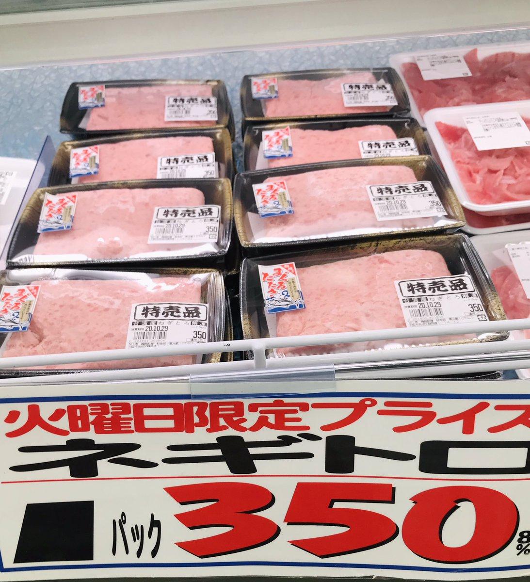 鮮魚コーナーよりは毎週火曜日はネギトロが安い🤤晩ご飯にネギトロのユッケはいかがですか❓レシピはこちらです是非参考にしてみてはいかがでしょうか❗️❓