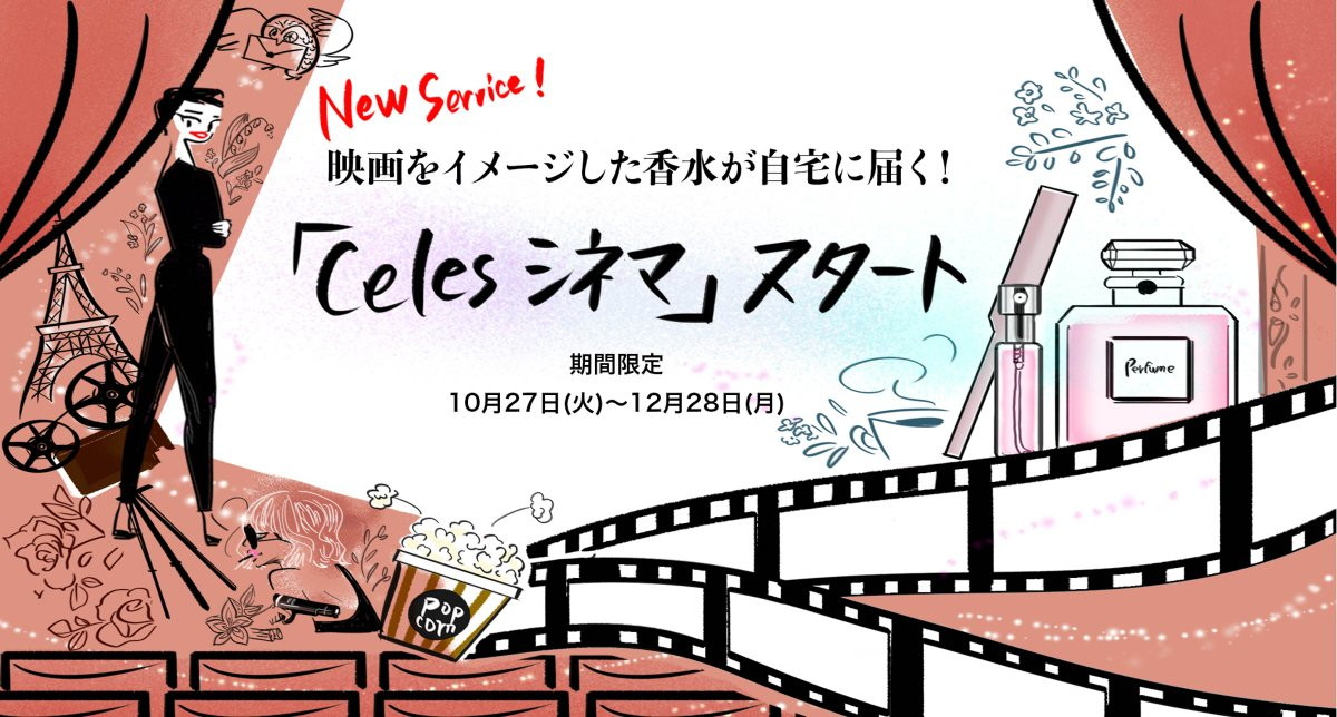 500種類以上の香水から好きな映画に合う香りを提案する新サービス「Celesシネマ」が開始。12月28日までの期間限定で実施。