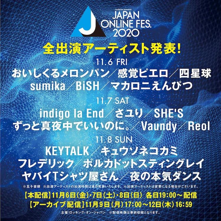 「JAPAN ONLINE FESTIVAL」sumika、BiSH、indigo la End、ヤバTら全出演アーティスト決定 #ジャパンオンラインフェス