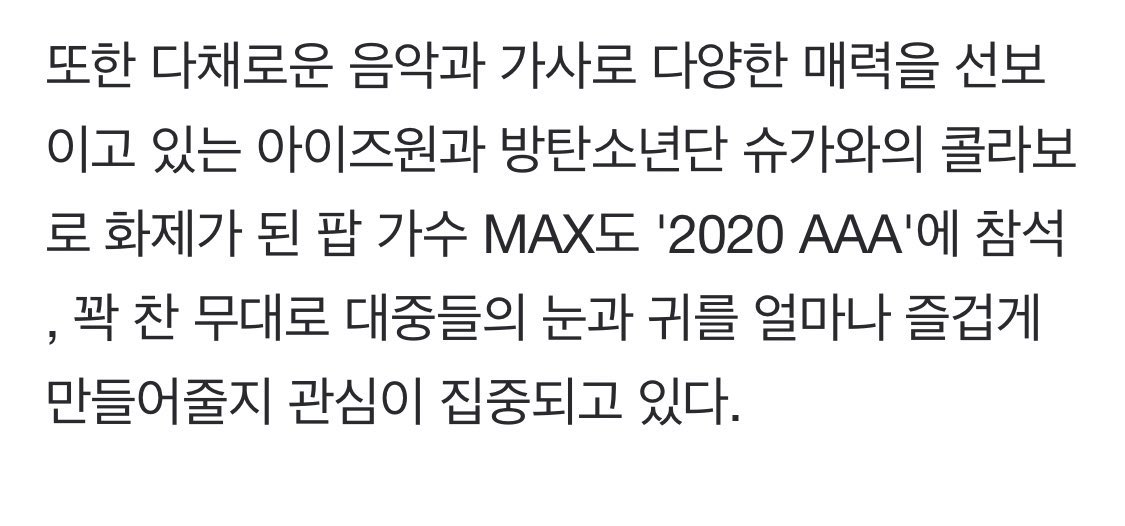 Media Korea memberitakan MAX akan menghadiri 2020 AAA (Asia Artist Awards) pada 25 November mendatang (https://t.co/DpSBUl7yN8)  Blueberry eyes performance with #Suga? 👀 MAX are you gonna perform it with Suga @MAXMusic? 👀  cr. choi_bts2 #BTS @BTS_twt #방탄소녀단  -☁️ https://t.co/HCG4jjMVjh