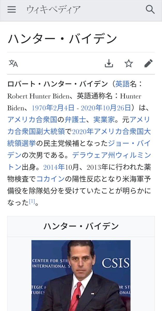 エプスタイン wiki ジェフリー