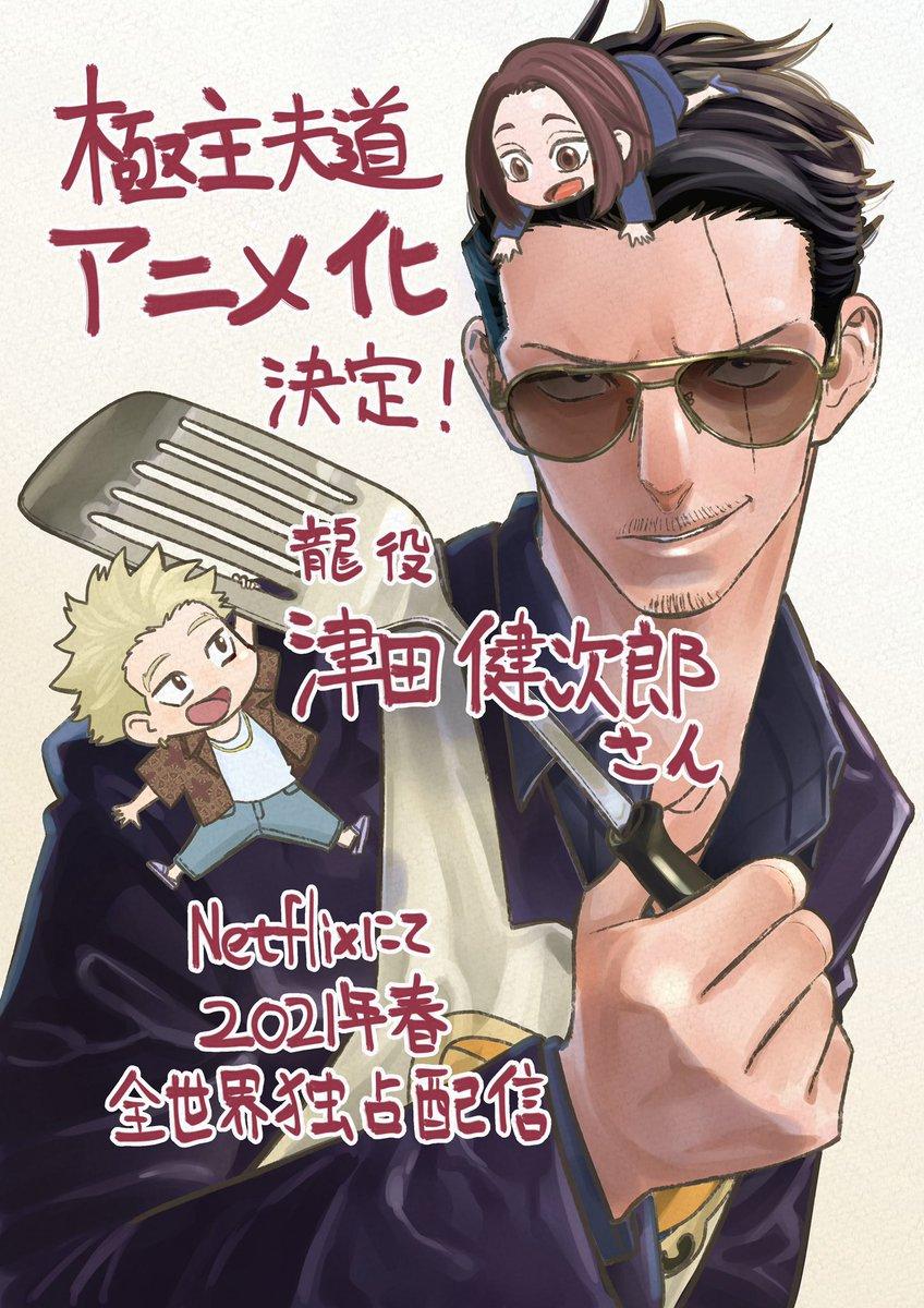 『極主夫道』のアニメ化が決まりました!龍役は津田健次郎さんです!アニメになるとは...感無量です。皆様本当にありがとうございます。