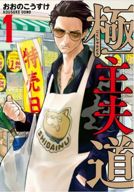 【来春配信】漫画『極主夫道』Netflixでアニメ化、龍役は津田健次郎津田健次郎は、昨年12月に公開された実写PVで龍役を務めており、実写版PVに続いてアニメでも同役を演じる。