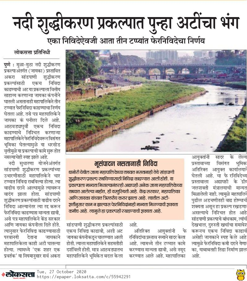 This ambitious Mula Mutha rejuvenation project worth abt Rs 1000 Cr has been a non starter. @PMCPune was supposed to complete the project by 2022 and we're yet stuck in the STP tendering process itself. #Pune #environment https://t.co/pDplVRzEe3