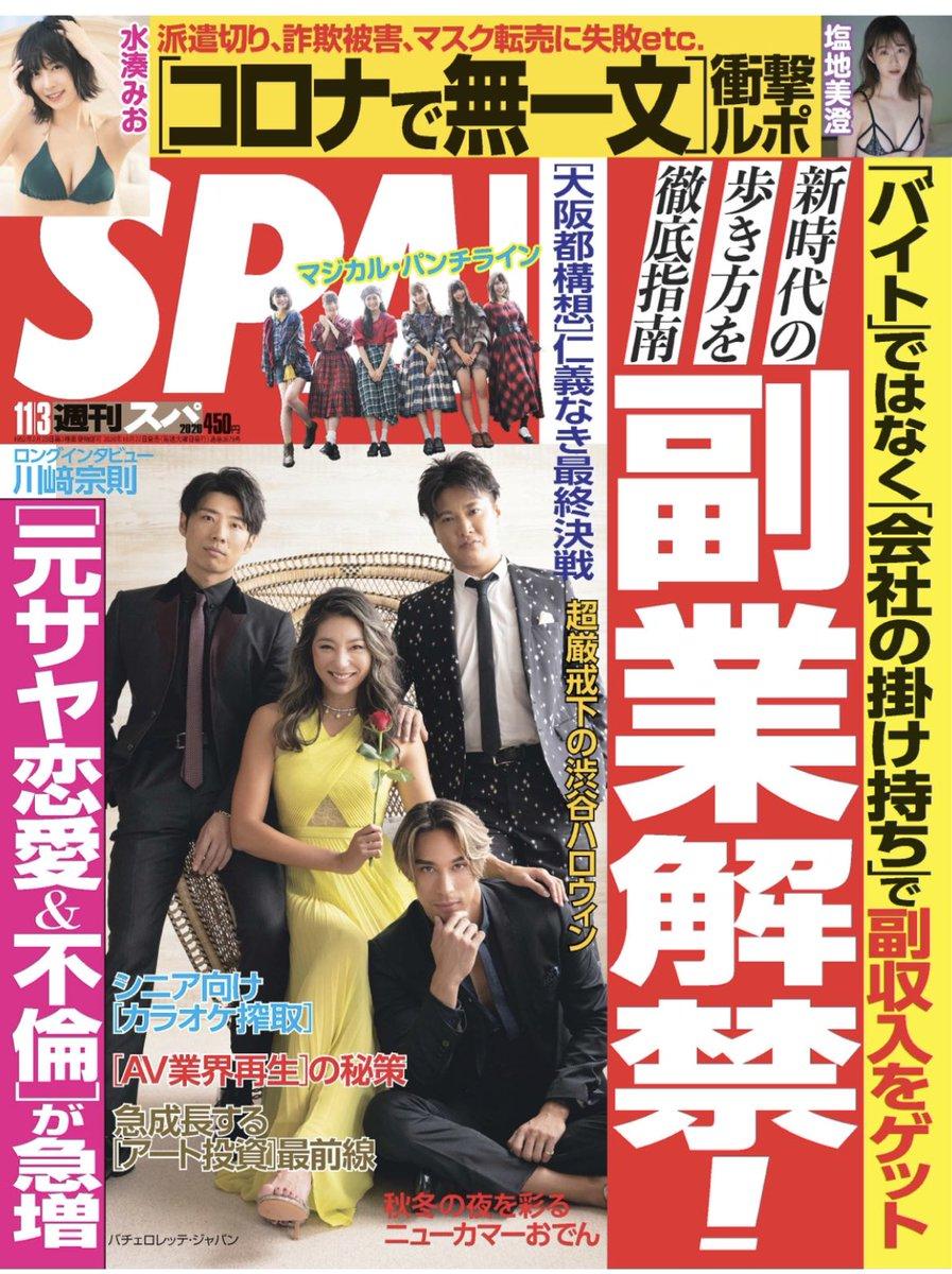 【書きました】バチェロレッテ🌹がまぶしい本日発売の週刊SPA!(11/3号)にて、・副業解禁!・[AV業界再生]の秘策の特集で書いています。