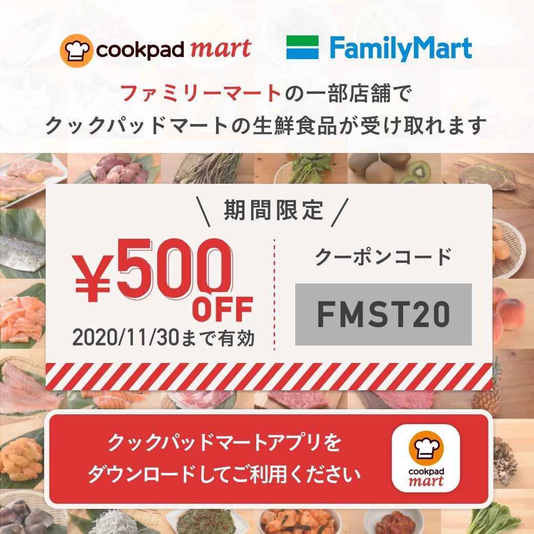 【誰でも使える500円クーポン特典付】ファミリーマートでのサービス開始を記念して誰でも使える500円OFFクーポンをご用意しました。最寄りのステーションを検索してご利用ください!!既存購入者の方も使えます🚚💨