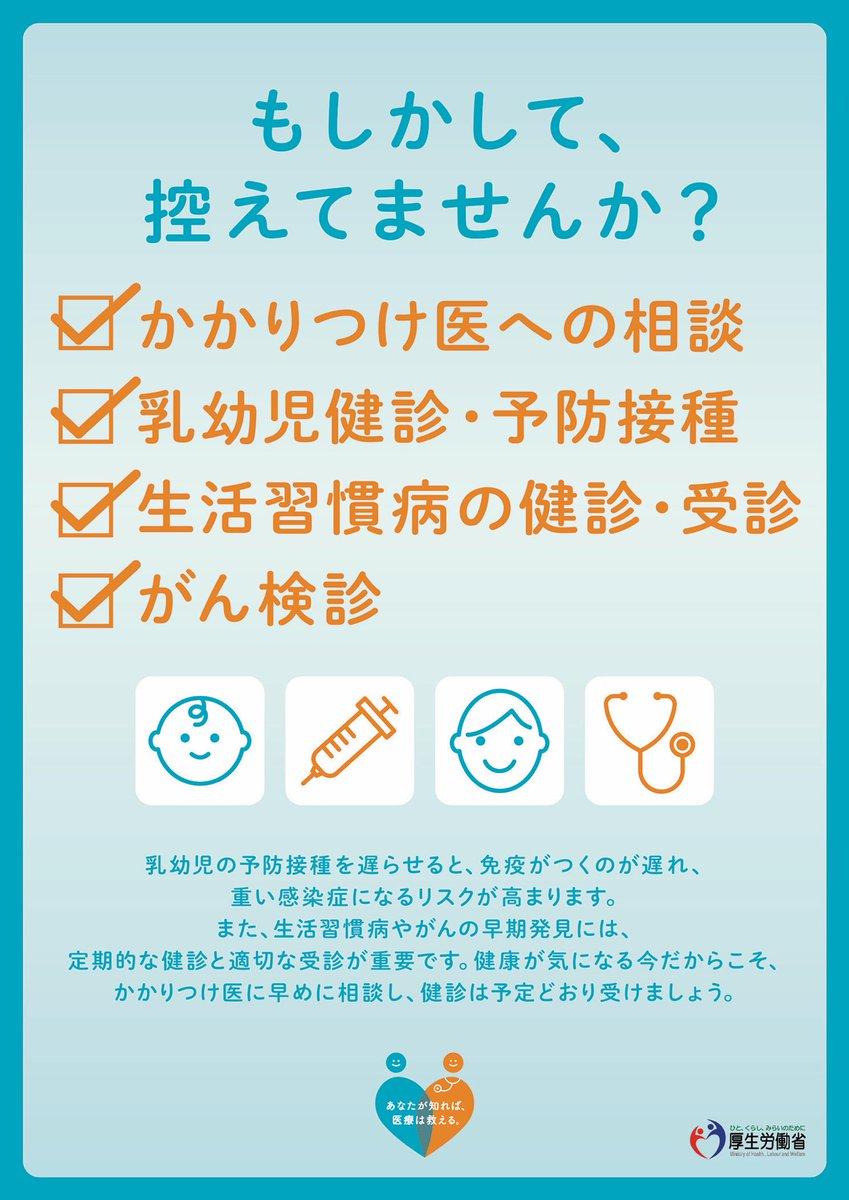 東京 中央 コロナ 病院 西 総合