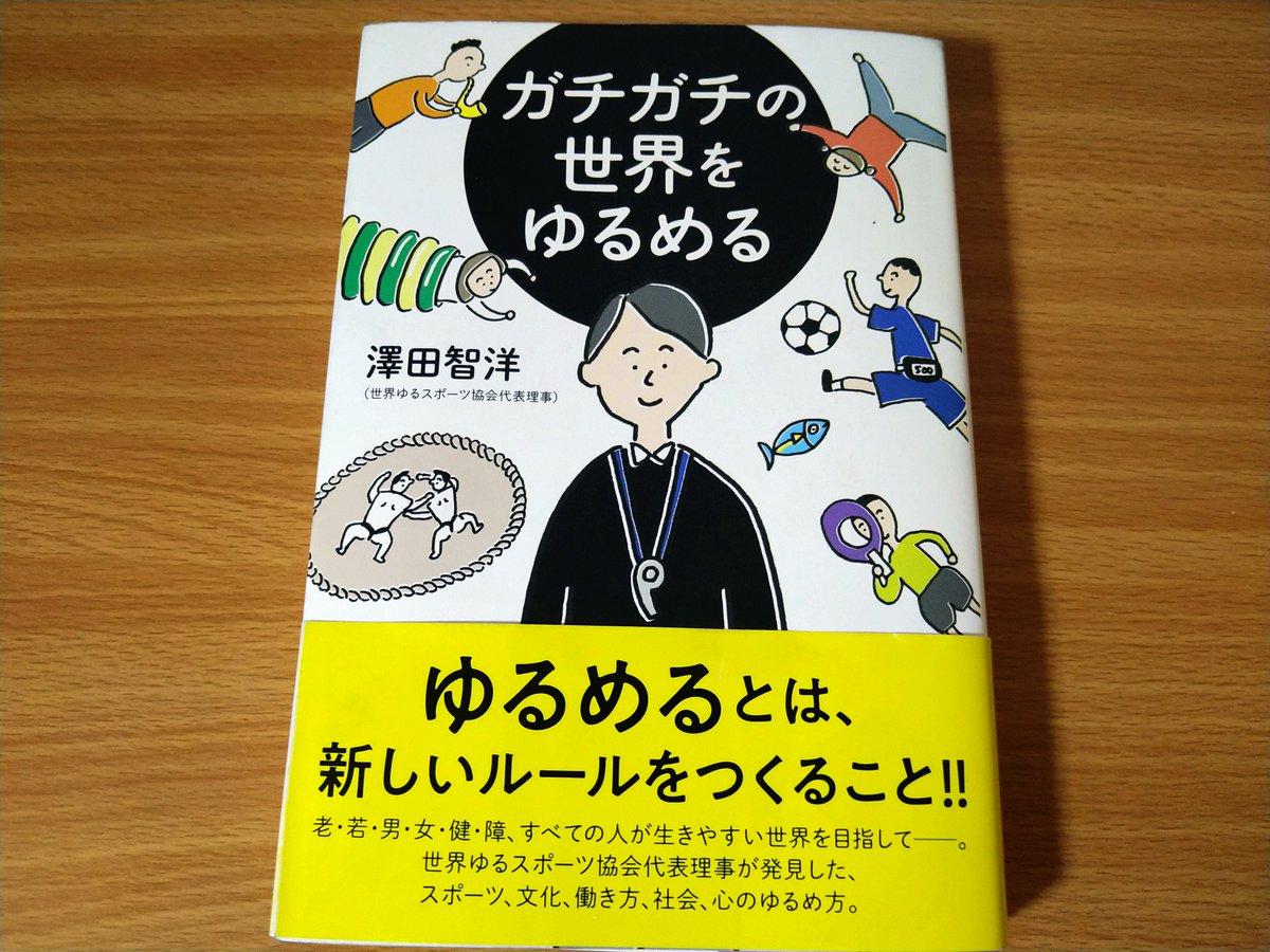 【おすすめ本】10月27日は #読書の日📚現在、社員選手には1か月に1冊は本を読むタスクを‼️私のおすすめ本は「ガチガチの世界をゆるめる」澤田さんを知らない方はこの動画をご覧ください✨次は、選手にバトンを。まずはこの3選手に😌@T_Nagayoshi @K78Yu @JLFCikeda