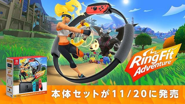 【始めやすい】『リングフィット アドベンチャー』Switch本体セットが11月20日に登場!ダウンロード版が本体にインストールされている。11月14日から予約受付を開始。