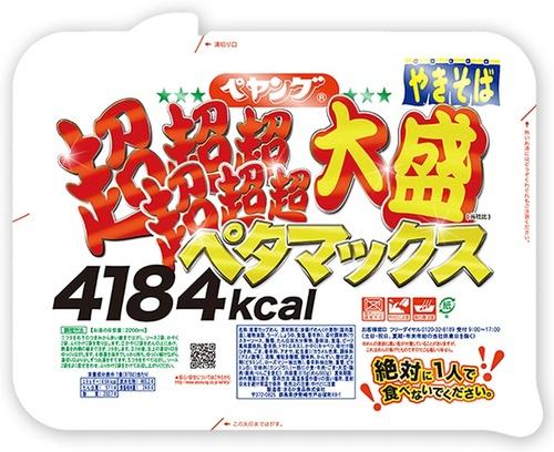 【やば】史上最大級「超超超超超超大盛やきそばペタマックス」爆誕カロリーは4184kcalとなっており、パッケージには「1人で食べないでください」と記載。11月2日にコンビニ先行発売。