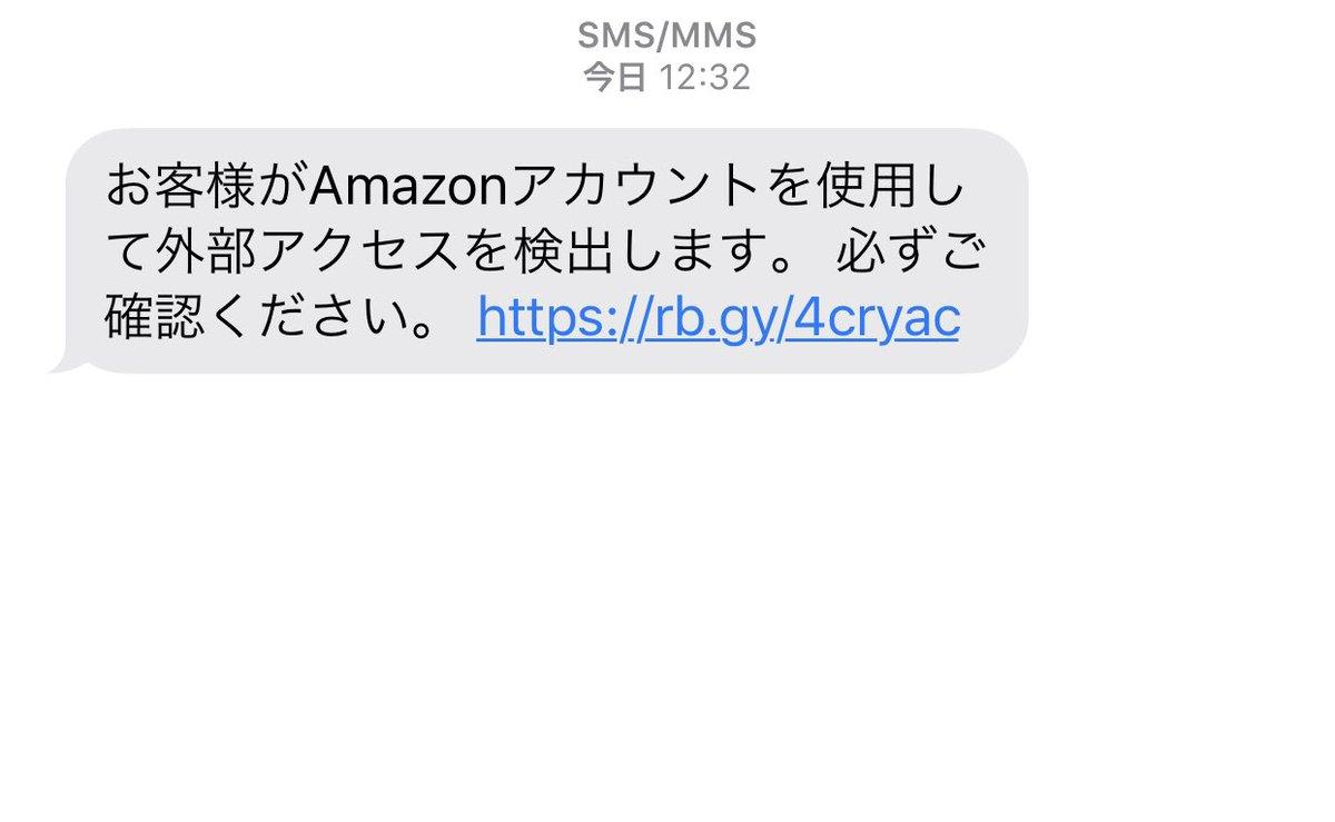外部 アカウント アクセス て 使用 ご を し 検出 ください が amazon 確認 必ず お客様 し ます を