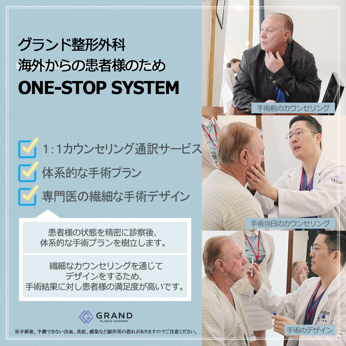 海外からの患者様のためにグランドはワンストップシステムを備えています💕😻韓国グランド美容整形外科では🐈.🍁患者様の安全と美しさを最優先とする手術.🍁各部位の専門執刀医が常駐.🍁日本語スタップが常駐.💟ラインカウンセリング: grandplasticsurgery💟HP: