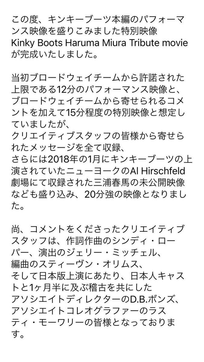 「Kinky Boots Haruma Miura Tribute movie」が完成致しました。皆さまの心に、三浦春馬さんのローラの輝きがいつまでも残りますように👠#kinkyboots#キンキーブーツ