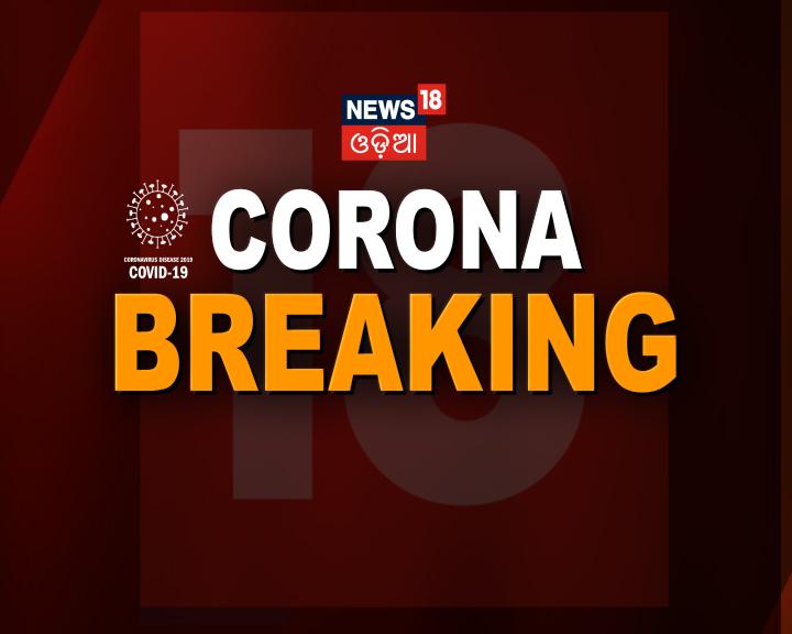 ଦେଶରେ ୨୪ ଘଣ୍ଟାରେ କୋରୋନା ନେଲା ୪୮୮ ଜଣଙ୍କ ଜୀବନ, ଦେଶରେ ଦିନକରେ ୩୬ ହଜାର ୪୬୯ କୋରୋନାରେ ଆକ୍ରାନ୍ତ, ଦେଶରେ କୋରୋନା ମୃତ୍ୟୁ ସଂଖ୍ୟା ୧ ଲକ୍ଷ ୧୯ ହଜାର ୫୦୨କୁ ବୃଦ୍ଧି, ମୋଟ ଆକ୍ରାନ୍ତ ସଂଖ୍ୟା ୭୯ ଲକ୍ଷ ୪୬ ହଜାର ୪୨୯କୁ ବୃଦ୍ଧି,  ମୋଟ ଆକ୍ଟିଭ କେସ୍- ୬,୨୫,୮୫୭, ସୁସ୍ଥ-୭୨,୦୧,୦୭୦ #COVID19 #coronavirus https://t.co/osyirWIdYT