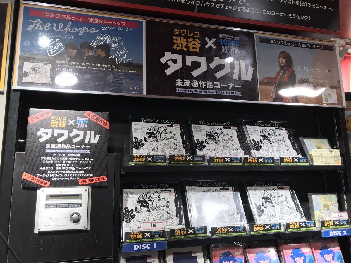 タワーレコード渋谷店 #タワクル にてThe Whoopsの新作『TAPES and LOVE』(ダウンロードコード付)ZINEが見事1位獲得しました! ゲリラリリースにも関わらずすごい😳👏「わかり手」の皆さん、ありがとうございます!