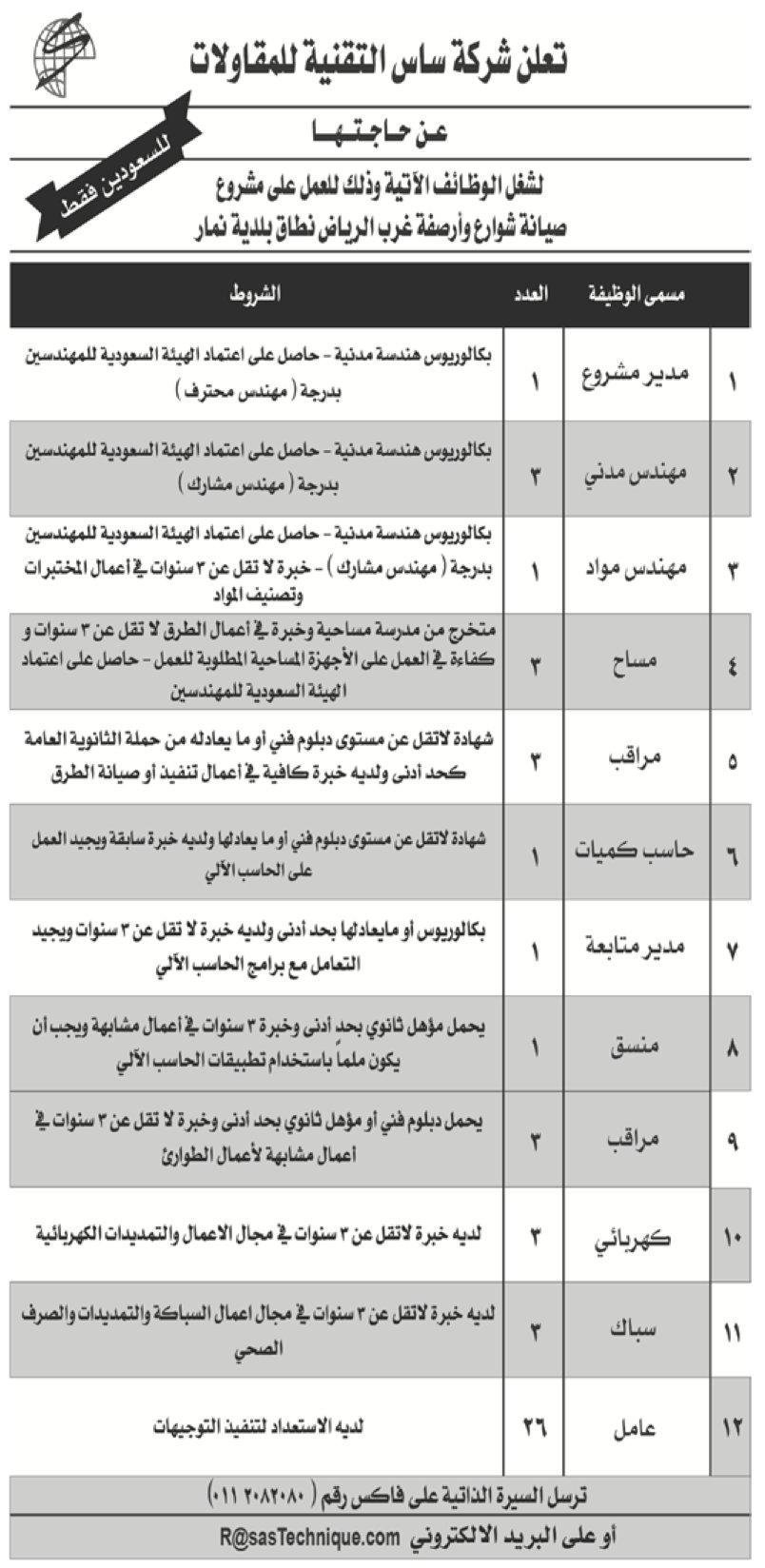 تعلن شركة ساس التقنية للمقاولات عن وظائف إدارية و هندسية و أخرى شاغرة غرب #الرياض    الإيميل R@sasTechnique.com  #وظائف_شاغرة #وظائف_الرياض
