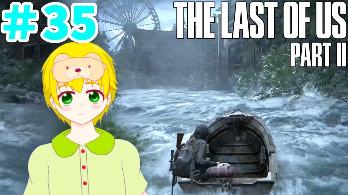 本日の動画です✨やっと水族館に到着しました!!!ご覧いただけたら嬉しいですヾ(*´∀`*)ノ【水族館の奥に…】The Last of Us  Part II #35  #ゲーム実況 #実況プレイ #新人Vtuber #Vtuber #ラスアス2 #TheLastofUsPartII