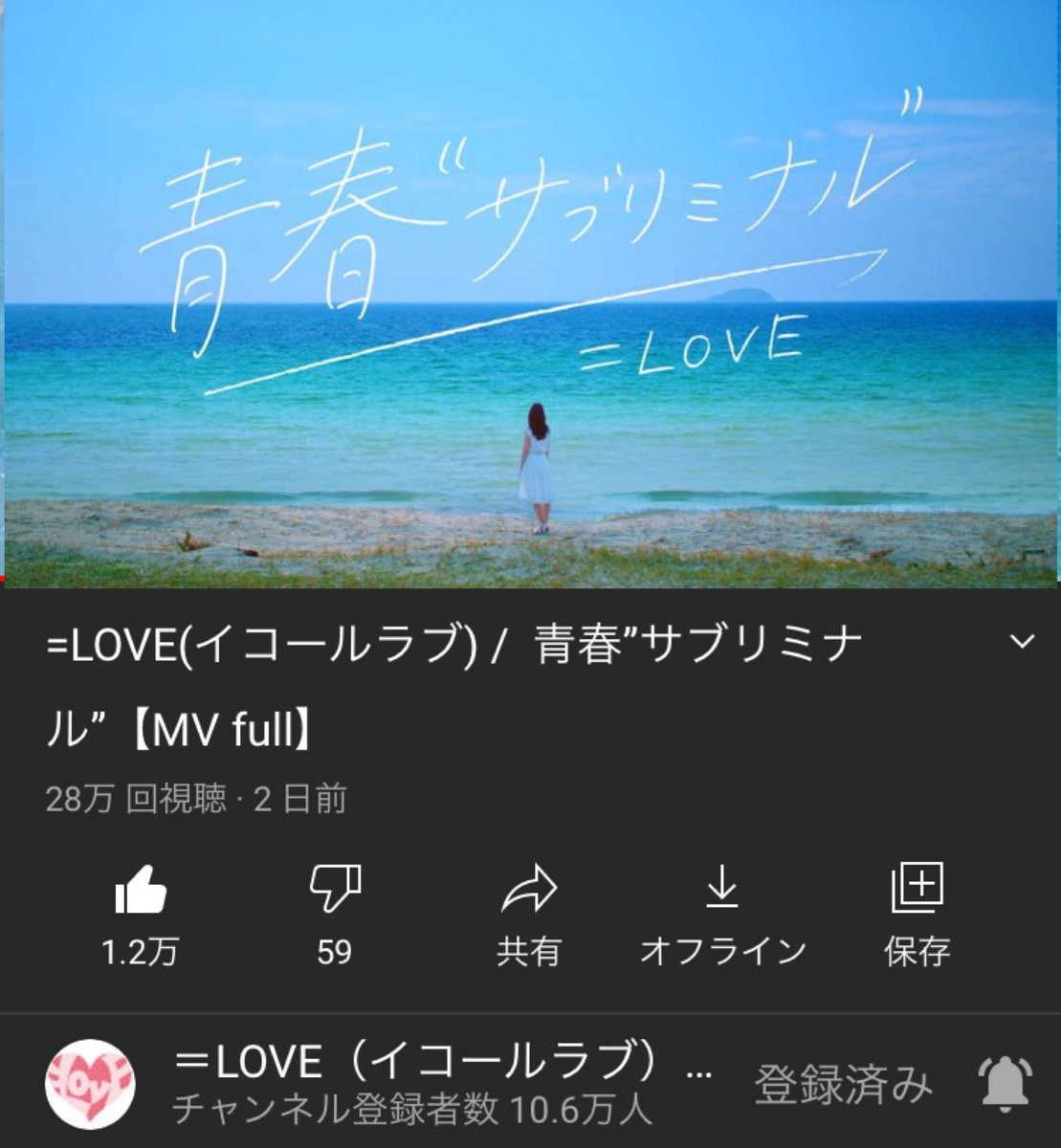 """The youtube video has over 0.28million views! =LOVE(Equal LOVE) 8th Single「Seishun""""Subliminal""""(Youth""""Subliminal"""")」Music video➡️ https://t.co/f9haSRdPff I want you to see Japan's beautiful scenery✨ #Japanese idol singer🇯🇵 #Produce(#lyrics)Rino… https://t.co/F1FmO32Gaf https://t.co/BHhOSJYV02"""