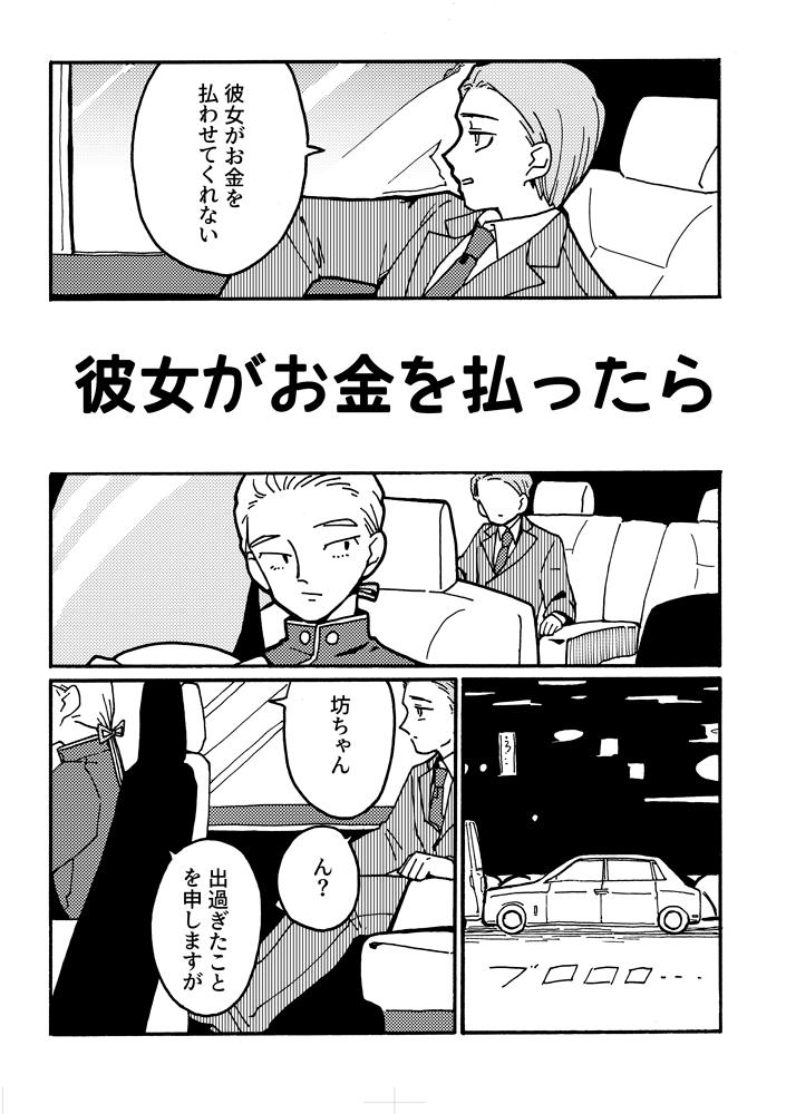 デートで絶対お金を出したい彼氏の漫画(1/2)