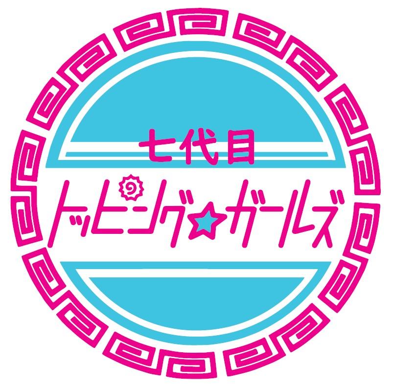 11/8(日)『七代目トッピング☆ガールズ』ステージデビュー!!