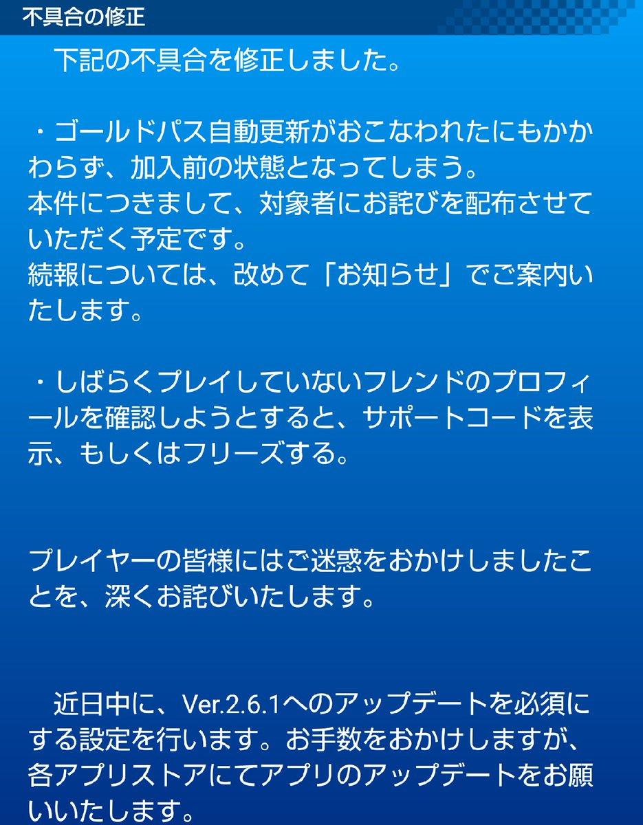 test ツイッターメディア - Ver.2.6.1が配信されました! 不具合が修正されてます(。•ω•。) #マリオカートツアー https://t.co/tPj8oGlmf2