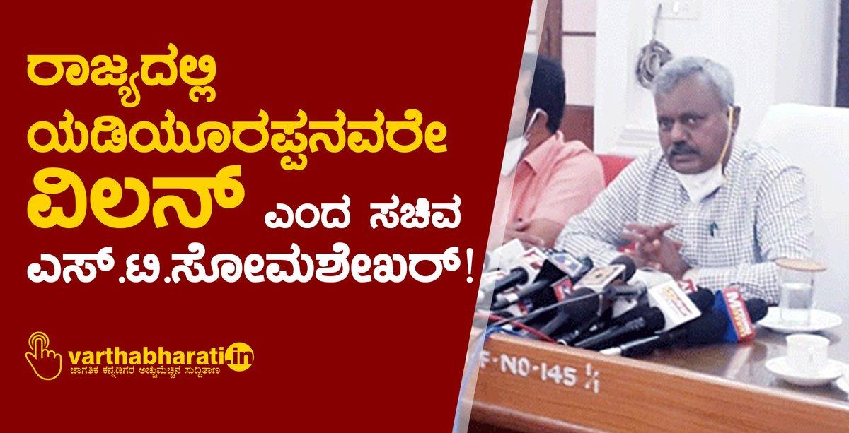 ರಾಜ್ಯದಲ್ಲಿ ಯಡಿಯೂರಪ್ಪನವರೇ ವಿಲನ್ ಎಂದ ಸಚಿವ ಎಸ್.ಟಿ.ಸೋಮಶೇಖರ್! #Yediyurappa #STSomashekhar #BJP   Read More here https://t.co/EBR3GFl7eT https://t.co/19DJ1wFxRA