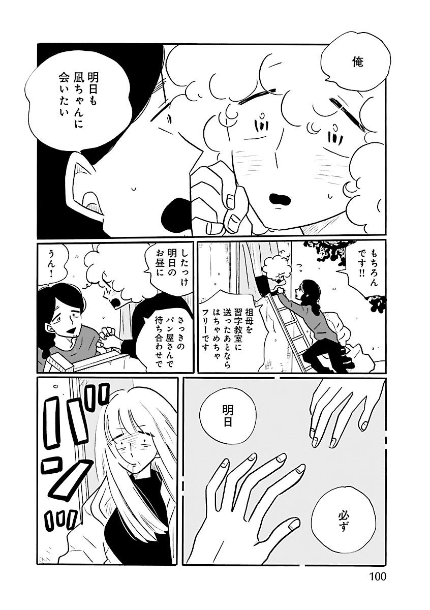 ネタバレ おい と 凪 の ま 漫画