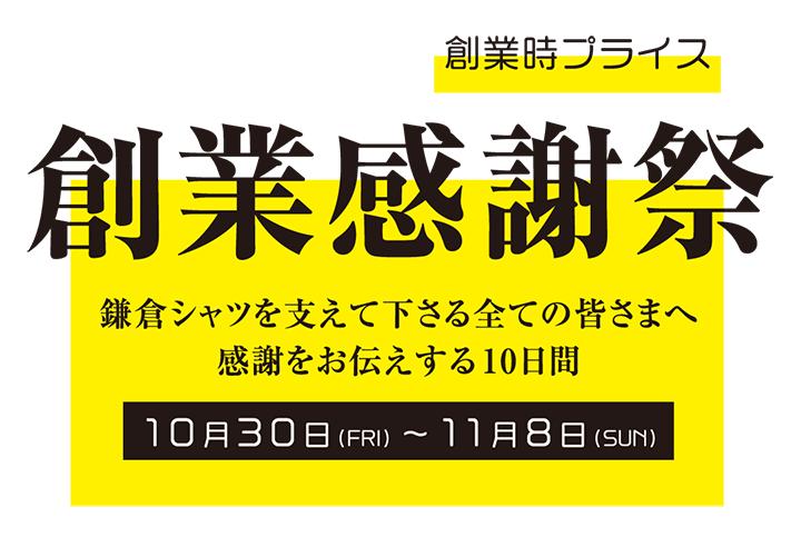 【お知らせ】10月30日(金)より「創業感謝祭」を開催します! https://t.co/zhVkD6rdKm 11月7日(土)の創業日を記念して、ご愛顧いただいているお客様に感謝の気持ちを込めて創業感謝祭を開催いたします。 #鎌倉シャツ #感謝 #ありがとう https://t.co/NiTrxVDW9W