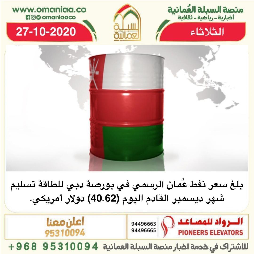 #السبلة_العمانية / بلغ سعر نفط عُمان الرسمي في بورصة دبي للطاقة تسليم  شهر ديسمبر القادم اليوم (40.62) دولار أمريكي #سلطنة_عمان https://t.co/oJeyHBRIjo