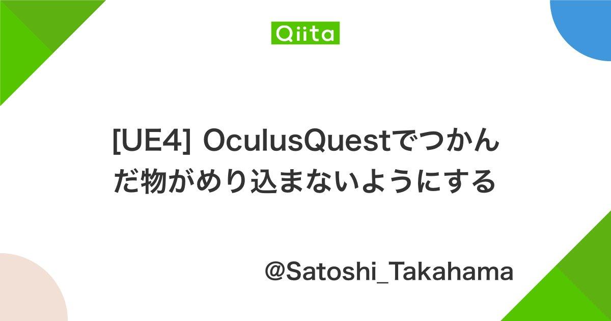 Qiita に UE4タグが付けられた記事が投稿されたロボ![UE4] OculusQuestでつかんだ物がめり込まないようにする / #UE4
