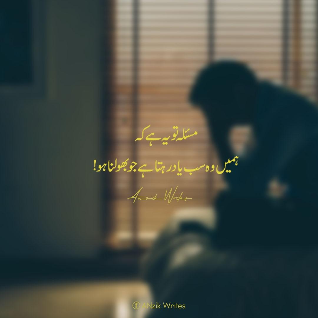 💔 . ___________________ Follow me Now 👍👍 Instagram @ianzikwrites ___________________ #urdupoetry #urdulovers #urduquotes #urduquote  #quotes #pakistan #love #shayari #ghazal #pakistan #karachi #islamabad #lahore #lovequotes #peshawar #kpk #sindh #nfak #jaunelia #anzikwrites https://t.co/KKIAcwdSII