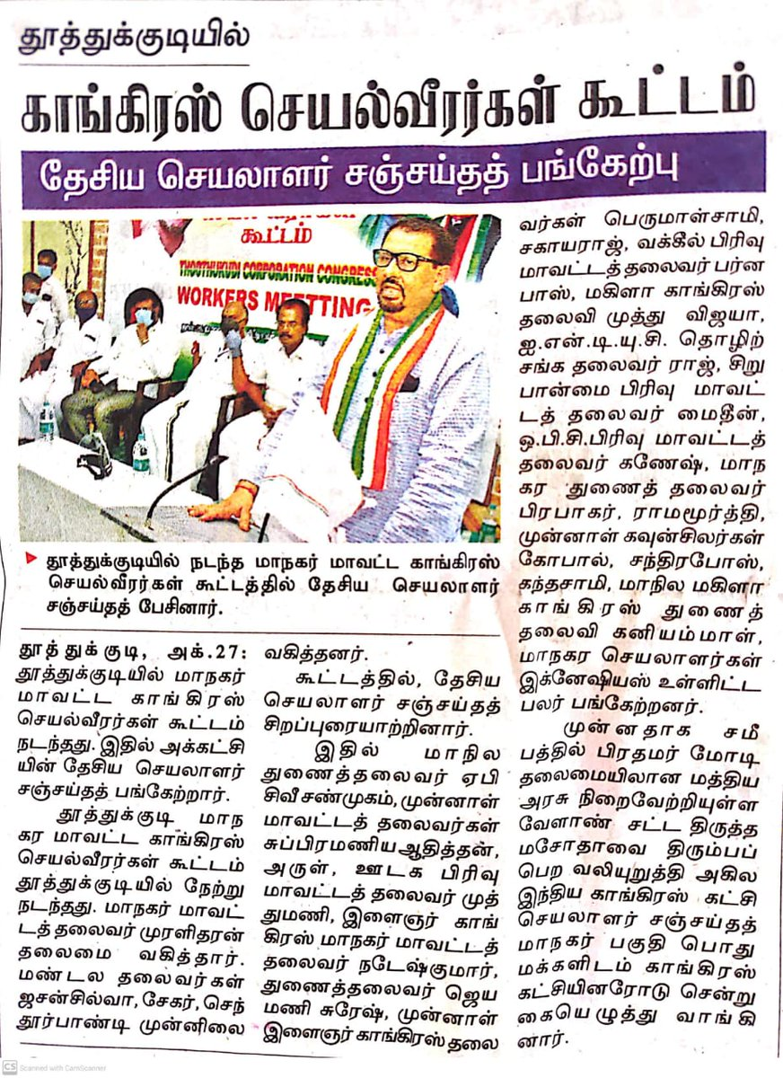 #Media Coverage in today's #TamilNadu newspapers regarding my press conference, signature campaign prog to oppose anti-farmers agrarian bill & Dist #Congress mtg organised by #Thoothukudi Corporation #Congress.  We will strongly oppose Anti-People policies of #BJP & #AIADMK Govt. https://t.co/RPbBtzLEzF