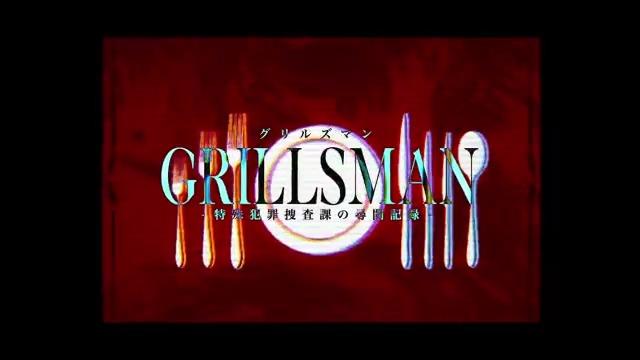 【🍳新作ゲーム開発のお知らせ🍳】 尋問×料理×現代異能ADV『GRILLSMAN -特殊犯罪捜査課の尋問記録-』のトレーラーを作成しました! 現在幽霊いんばーたーで鋭意開発中です。ぜひお楽しみに! #GRILLSMAN