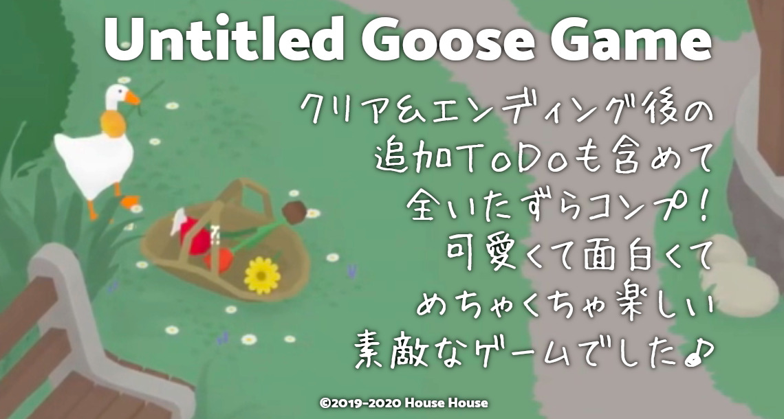 ☕Untitled Goose Game #いたずらガチョウがやって来た!#ゲーム実況 見てくれてありがとう🎵クリア後の追加を含む全いたずらコンプ🎉可愛くて面白くて楽しい素敵なゲーム😊✨➡お時間合わなかった方アーカイブ楽しんでね🐰#Vtuber #おやすみVtuber #untitledgoosegame